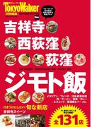 吉祥寺・西荻窪・荻窪 ジモト飯(ウォーカームック)
