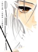 ダリア(YKコミックス)