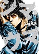 シマウマ(13)(YKコミックス)