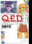 【期間限定 無料】Q.E.D.―証明終了―(1)