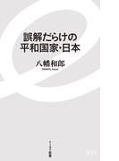 誤解だらけの平和国家・日本