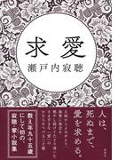 求愛(集英社文芸単行本)