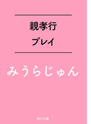 親孝行プレイ(角川文庫)