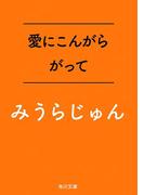 愛にこんがらがって(角川文庫)