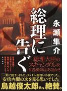 【期間限定価格】総理に告ぐ(角川書店単行本)