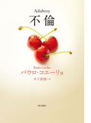 【期間限定価格】不倫(角川書店単行本)