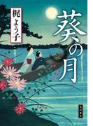 葵の月(角川書店単行本)