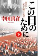 この日のために 下 池田勇人・東京五輪への軌跡(角川書店単行本)