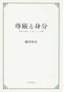 尊厳と身分 憲法的思惟と「日本」という問題