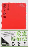 憲法と政治 (岩波新書 新赤版)(岩波新書 新赤版)