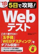5日で攻略!Webテスト '18年版