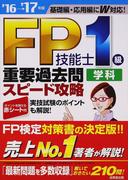 FP技能士1級学科重要過去問スピード攻略 '16→'17年版