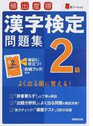 頻出度順漢字検定問題集2級