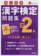 頻出度順漢字検定問題集準2級