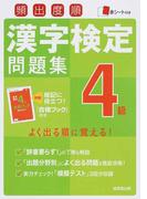 頻出度順漢字検定問題集4級