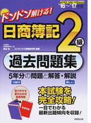 ドンドン解ける!日商簿記2級過去問題集 '16〜'17年版