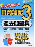ドンドン解ける!日商簿記3級過去問題集 '16〜'17年版