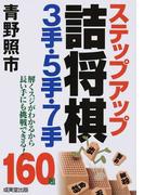 ステップアップ詰将棋3手・5手・7手 解くスジがわかるから長い手にも挑戦できる!160題