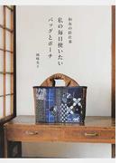 和布の針仕事 私の毎日使いたいバッグとポーチ