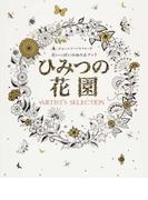 ひみつの花園 アーティスト・セレクション 花いっぱいのぬりえブック 1枚ずつ切りはなせるポスター型ぬりえ