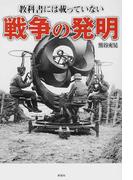 教科書には載っていない戦争の発明