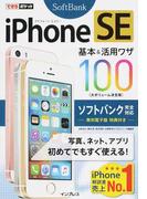 iPhone SE基本&活用ワザ100 (できるポケット)(できるポケット)