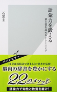 語彙力を鍛える 量と質を高めるトレーニング (光文社新書)(光文社新書)