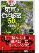 地形で解ける!東京の街の秘密50 (じっぴコンパクト新書)(じっぴコンパクト新書)