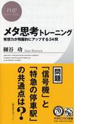 メタ思考トレーニング 発想力が飛躍的にアップする34問 (PHPビジネス新書)(PHPビジネス新書)