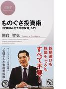 ものぐさ投資術 「定額積み立て分散投資」入門 (PHPビジネス新書)(PHPビジネス新書)