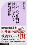 日本人の9割が誤解している糖質制限 (ベスト新書)(ベスト新書)