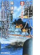 新生八八機動部隊 2 マレー沖海戦! (RYU NOVELS)