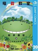 暗殺教室 20(ジャンプコミックスDIGITAL)