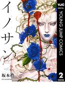 イノサン Rougeルージュ 2(ヤングジャンプコミックスDIGITAL)
