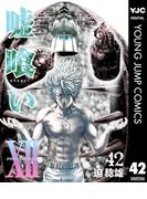 嘘喰い 42(ヤングジャンプコミックスDIGITAL)