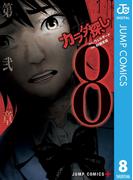 カラダ探し 8(ジャンプコミックスDIGITAL)