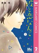 彼と恋なんて 2(マーガレットコミックスDIGITAL)