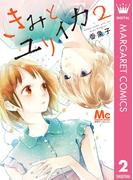 きみとユリイカ 2(マーガレットコミックスDIGITAL)