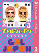 ギャルジャポン 3(マーガレットコミックスDIGITAL)