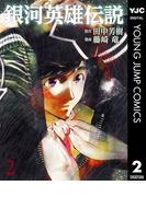 銀河英雄伝説 2(ヤングジャンプコミックスDIGITAL)