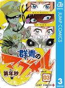群青のマグメル 3(ジャンプコミックスDIGITAL)