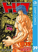 トリコ モノクロ版 39(ジャンプコミックスDIGITAL)