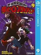 僕のヒーローアカデミア 9(ジャンプコミックスDIGITAL)
