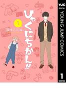 ひゃくにちかん!! 1(ヤングジャンプコミックスDIGITAL)