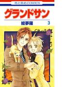 グランドサン(3)(花とゆめコミックス)