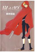 嵐が原(1)(ジェッツコミックス)