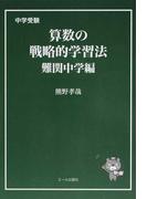 算数の戦略的学習法 中学受験 難関中学編 (YELL books)