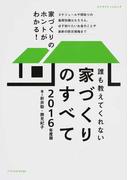 誰も教えてくれない家づくりのすべて 家づくりのホントがわかる! 2016年度版
