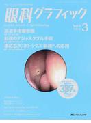 眼科グラフィック 「視る」からはじまる眼科臨床専門誌 第5巻3号(2016−3) 涙道手術最新版ほか