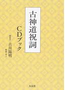 古神道祝詞CDブック